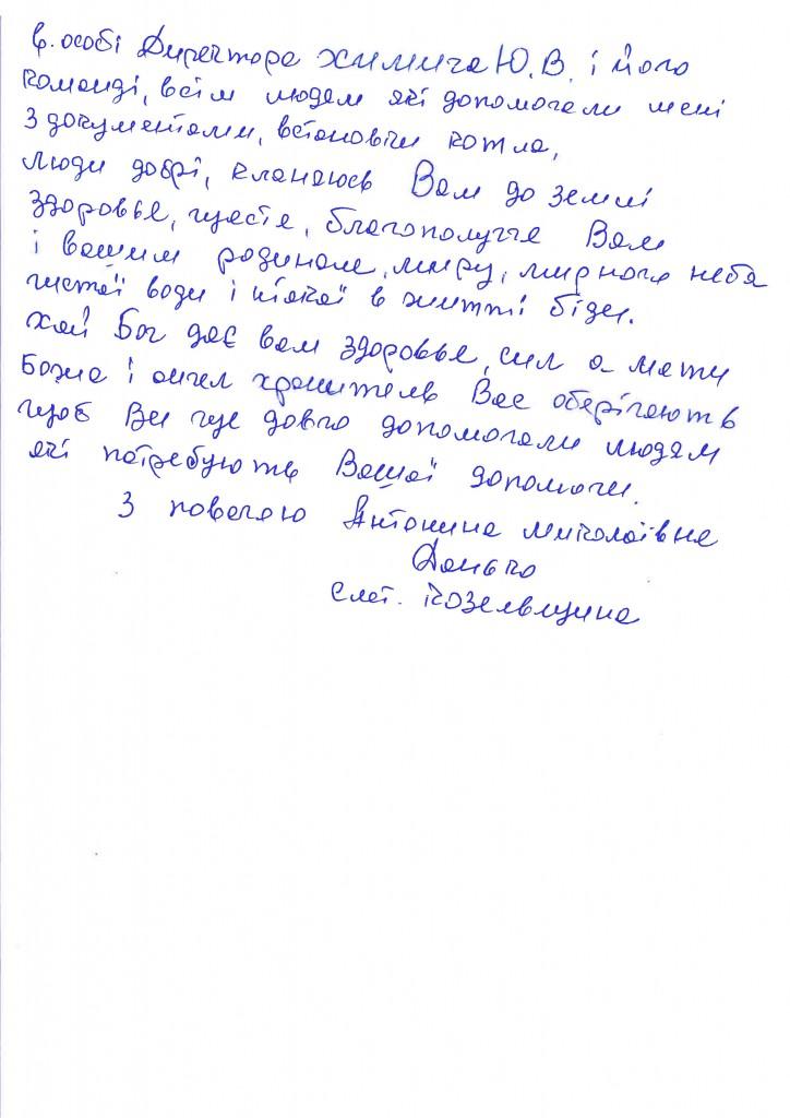 Письмо благодарности2