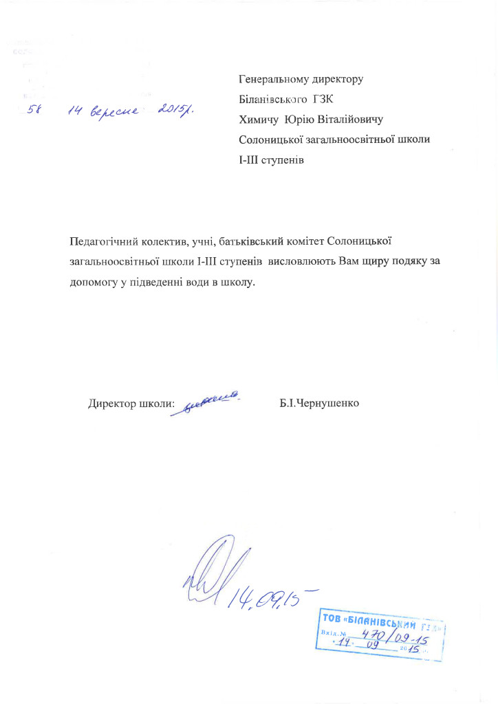 Grateful letter for help in water supply to Solonytsya school
